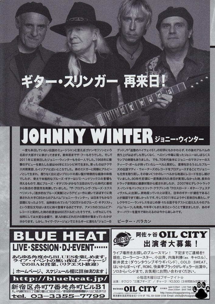 Japan Blues & Soul Carnivall -...
