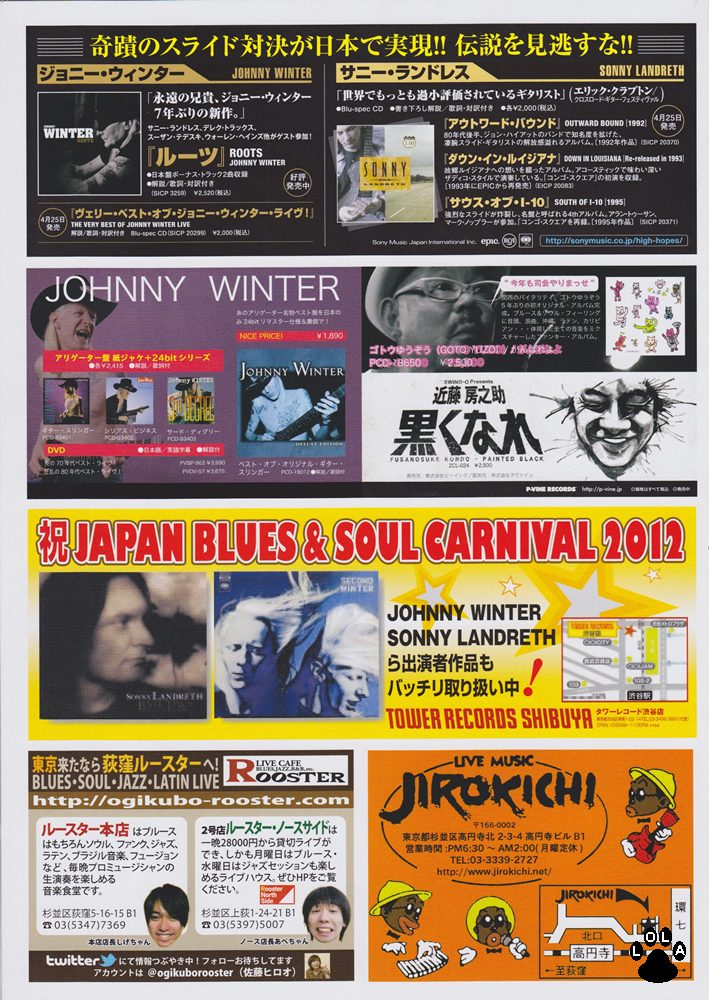 Japan Blues & Soul Carnivall -...